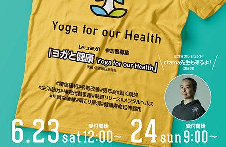 「ヨガと健康~Yoga for our Health~」