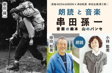 「朗読と音楽」 串田孫一 音楽の絵本 山のパンセ