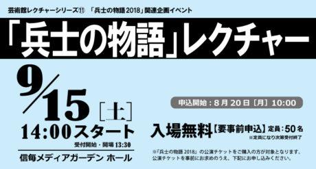 『兵士の物語2018』関連企画/芸術館レクチャーシリーズvol.11「兵士の物語」レクチャーイベント