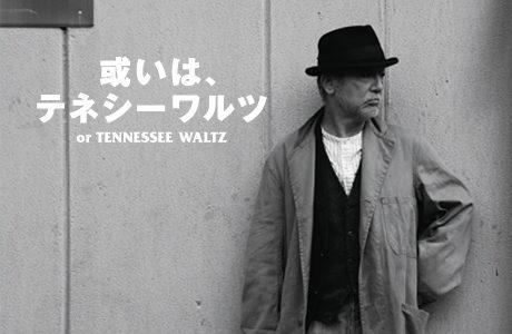 トランクシアター凱旋公演「或いは、テネシーワルツ」