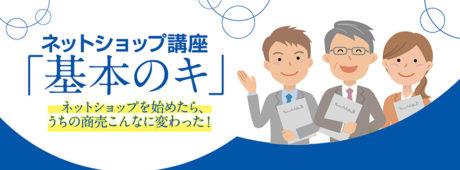 ネットショップ講座「基本のキ」 入門編&実践編