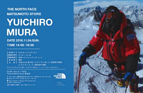 THE NORTH FACE MATSUMOTO STORE YUICHIRO MIURA