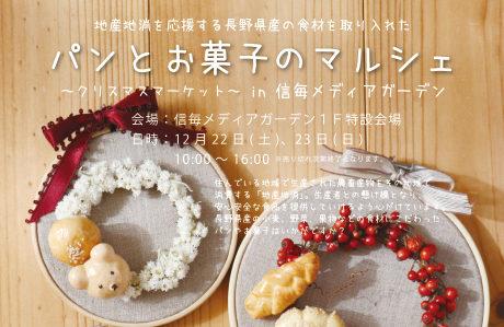 パンとお菓子のマルシェ~クリスマスマーケット~in 信毎メディアガーデン