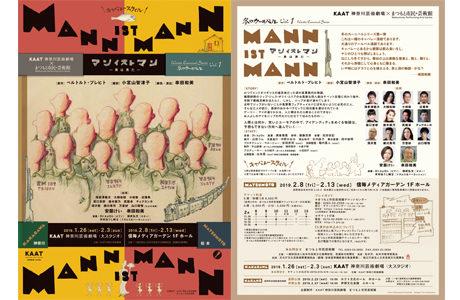 『Mann ist Mann(マン イスト マン)』