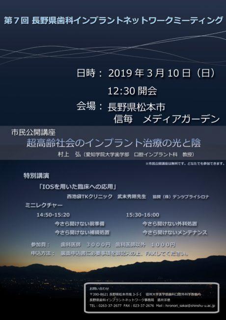 第7回長野県歯科インプラントネットワークセミナー