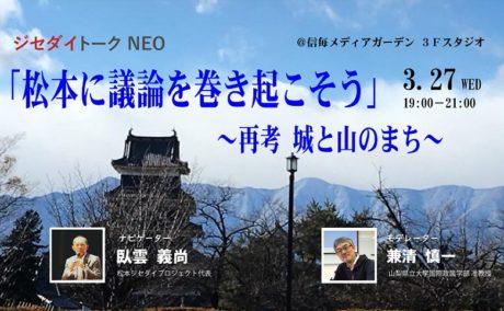 ジセダイトークNEO「松本に議論を巻き起こそう」~再考 城と山のまち~