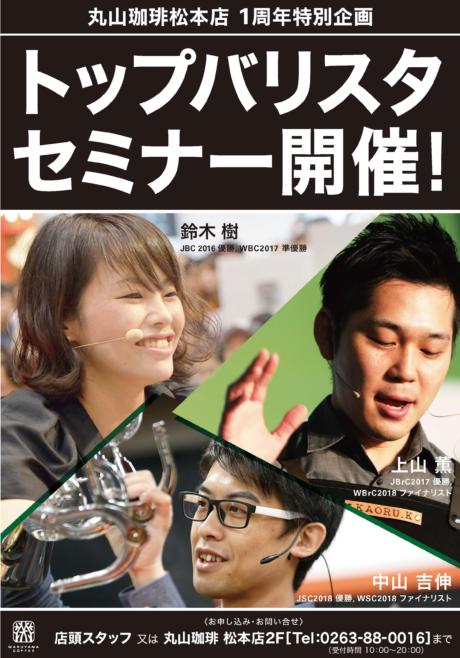 丸山珈琲松本店 1周年特別企画 トップバリスタセミナー