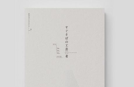 六九クラフトストリート vol.7「すぐそばの工芸・考」トークイベント
