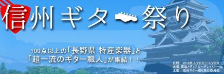 信州ギター祭り2019