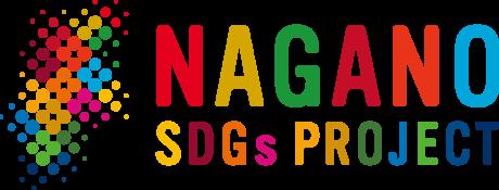 NAGANO SDGs PROJECT 先生が学ぶSDGsセミナー