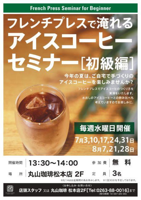 丸山珈琲 フレンチプレスで淹れるアイスコーヒーセミナー[初級編]