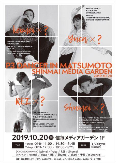 P3 DANCER IN MATSUMOTO SHINMAI MEDIA GARDEN