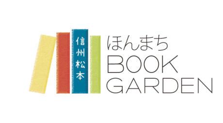 信州松本・ほんまちBOOK GARDEN
