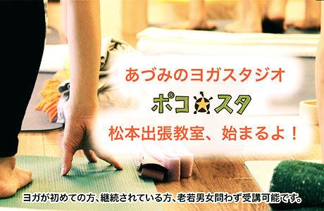 ポコスタ出張ヨガ教室 in 松本