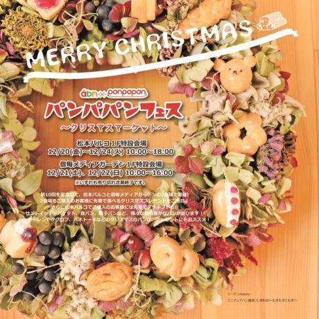 第10回 abn×panpapan パンパパンフェス ~クリスマスマーケット~ in松本パルコ &信毎メディアガーデン