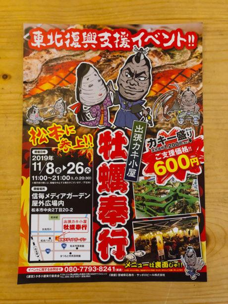 東北復興支援イベント「出張カキ小屋 牡蠣奉行」