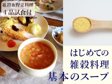 雑穀×ビーガン×おいしい 日本生まれの未来食