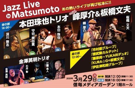 【中止になりました】Jazz Live in Matsumoto