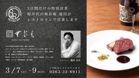 3日間だけの特別営業 軽井沢の無彩庵 池田がレストロリンで営業します