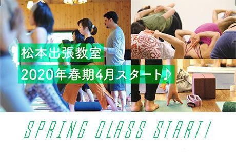 ポコスタ松本教室2020春