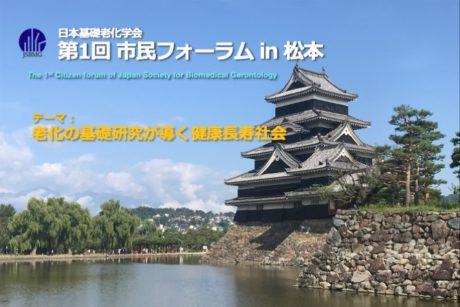 日本基礎老化学会 第一回市民フォーラムin 松本