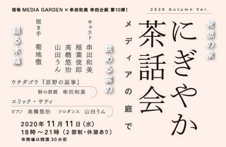 「にぎやか茶話会 −メディアの庭で−」2020 Autumn Ver.