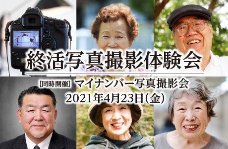 終活写真撮影体験会(同時開催/マイナンバー写真撮影会)