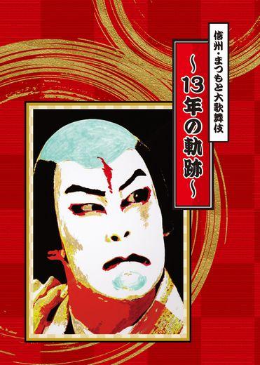 信州・まつもと大歌舞伎~13年の軌跡~