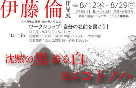 伊藤 倫 ito rin 作品展  8/12~29 ワークショップ自分の名前を書こう!