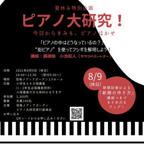 夏休み特別企画「ピアノ大研究」