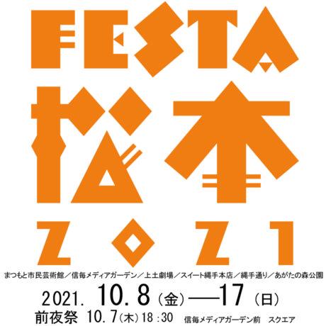 FESTA松本 チケット情報